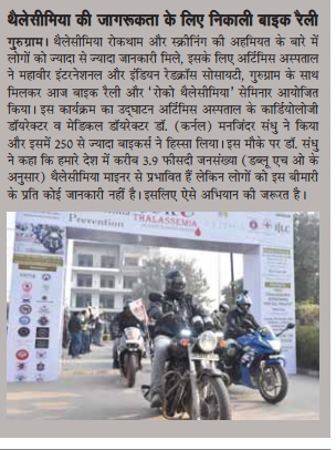 artemis-hospitals-organizes-bike-rally-to-raise-awareness-on-thalassemia